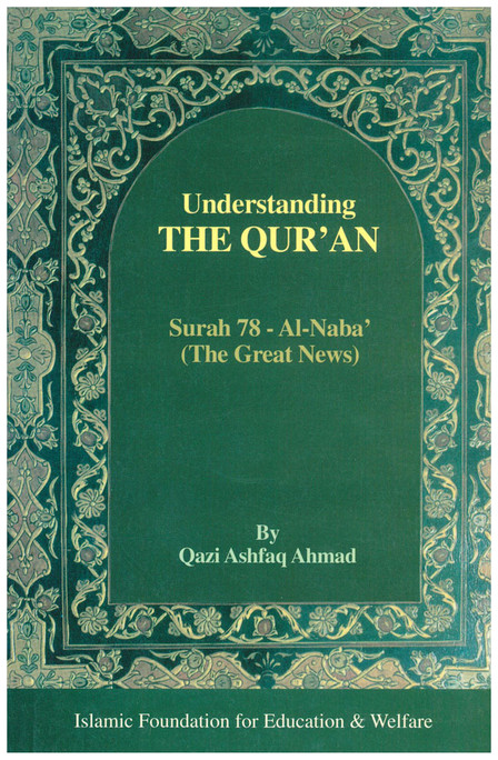 Understanding the Quran - Surah Al-Naba
