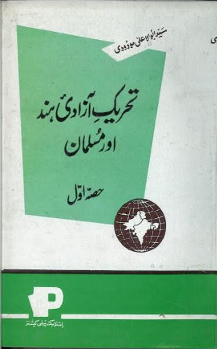 Tehreek E Azadi Hind Aur Musalman part 1 تحریک آزادئ ہند اورمسلمان