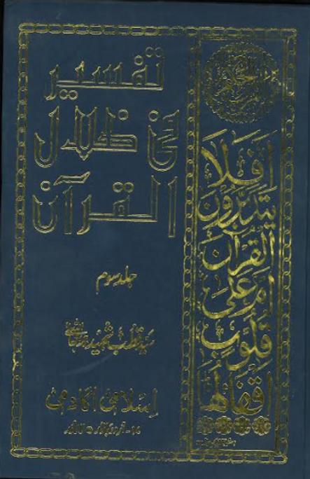 Tafseer Fi Zilal Ul Quran in Urdu Vol 1-10  تفسير فى ظلال القرآن