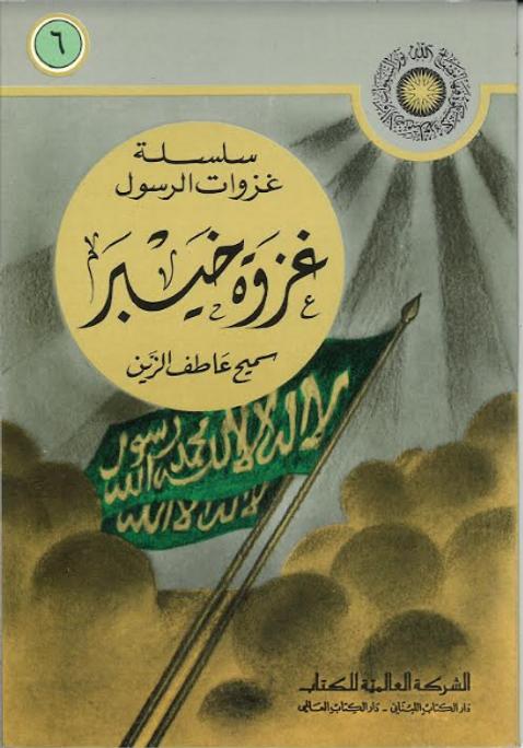 Ghazwah Khaibar  in Arabic غزوة خيبر