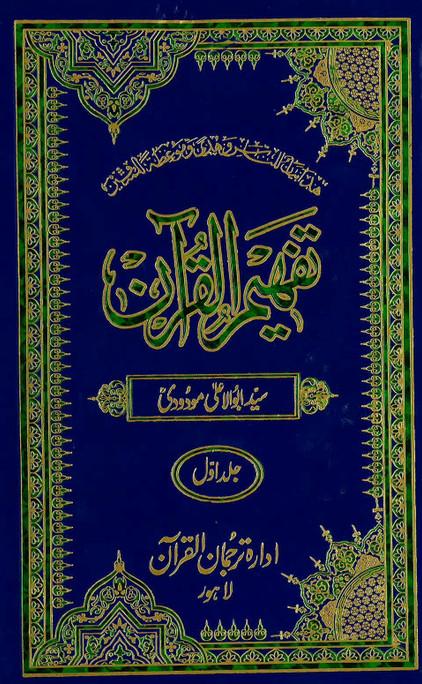 Tafheem Ul Quran with Urdu translation and Tafseer Vol 1-6
