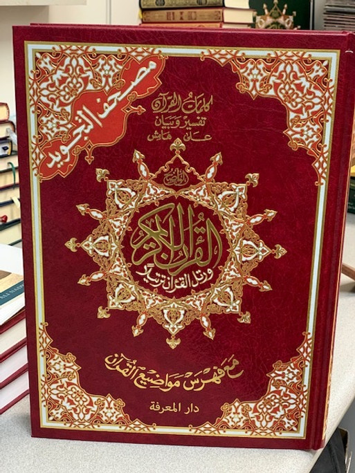 Tajweed Quran- Economic Edition Mosque Size 10 x14