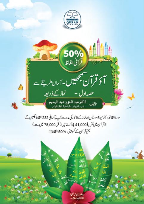 Understand Al-Qur'an | Part-1 Urdu (E-Book)