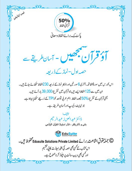 Vocabulary Bookstore: Understand Al-Qur'an   Part-1 Urdu(E-Book)