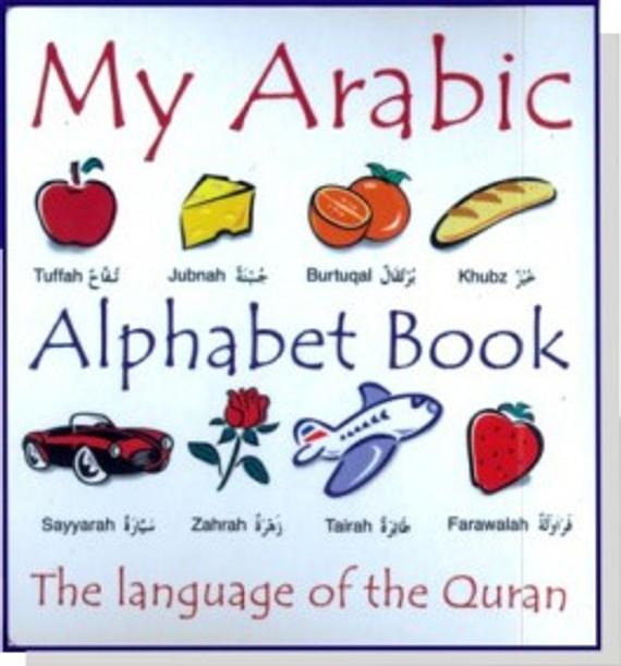 My Arabic Alphabet Book - Book 1 - Has Big Alif on Cover