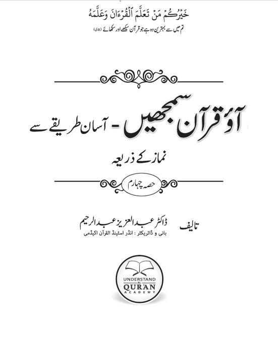Let's Read Al-Qur'an - Book 4 Urdu (E-Book)