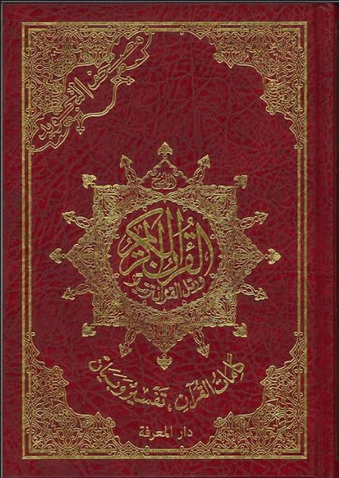 """Tajweed Quran - Economic Edition Medium 5.5"""" X 8"""""""