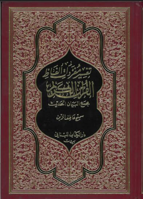 Tafseer Mufridat e Alfaz... Arabic Large  تفسير منفردات الفاظ القرآن الكريم