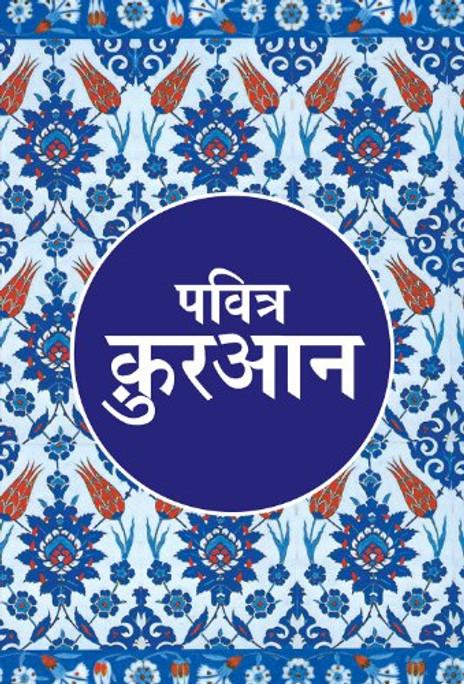 Pavitra Quran (Hindi) Paperback