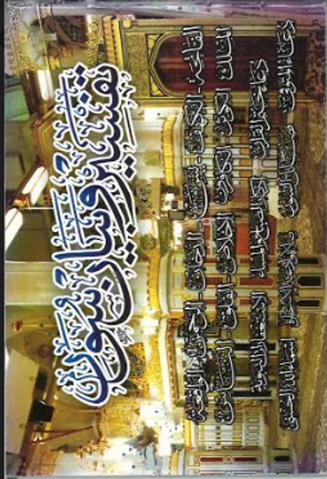 Tafseer wa Bayan in Arabic pocket size 12 Surahs  تفسيروبيان سورة