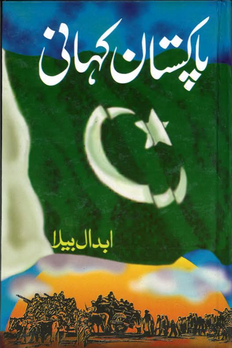Pakistan's Story  پاکستان کہانی