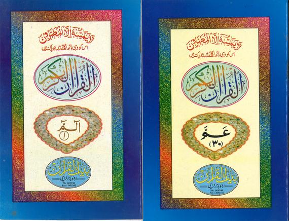 Quran Set 1-30...Medium size. Majeedi script