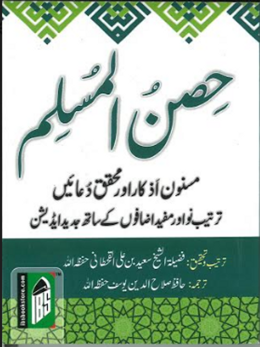 Hisn Ul Muslim   حصن المسلم ...Pocket size book of Duas