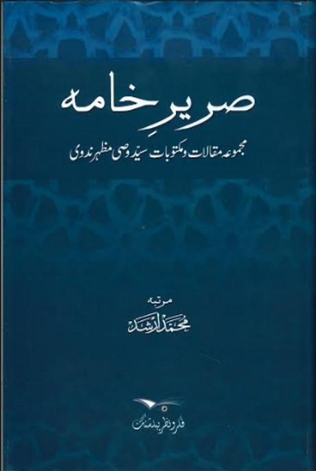 Sareer Khamah  صریر خامہ