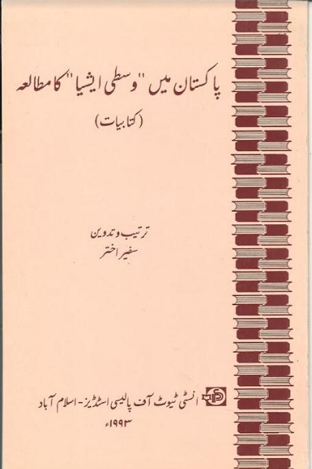 Pakistan  men Wasti Asia ka Mutalia  پاکستان میں وسطی ایشیا کا مطالعہ