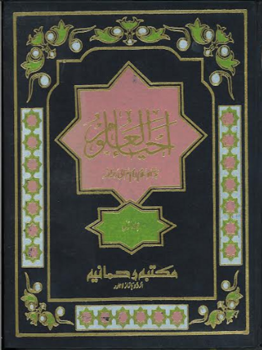 Ahya Ul Uloom Vol 1 and 4 ,in Urdu  احیاءالعلوم