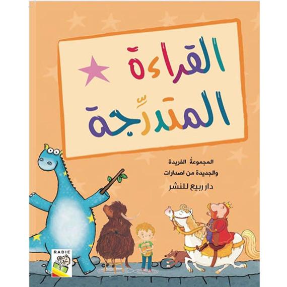 مجموعة القراءة المتدرجة – Arabic Graded Readers Set of 26