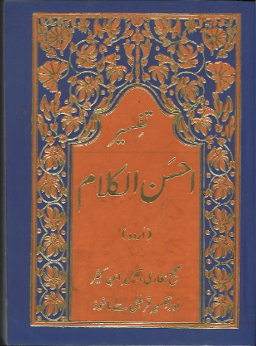 Ahsan Ul Kalam in Urdu...Sahih Bukhari..Pocket size