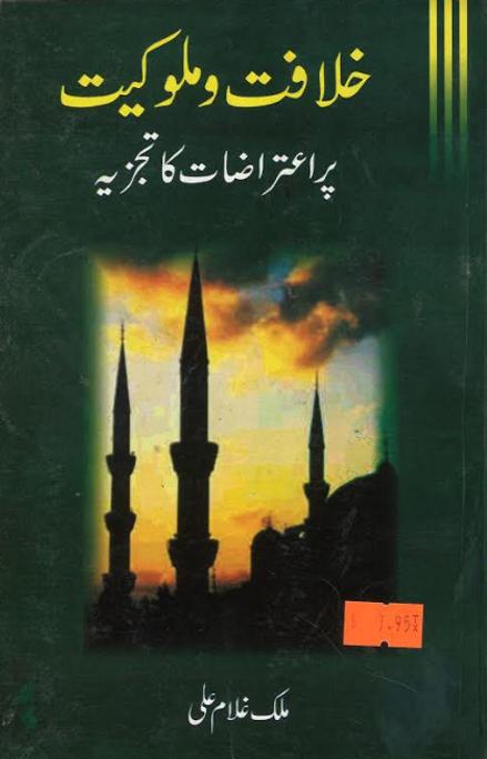 Khilafat Wa Mulokiat in Urdu.....خلافت و ملوکیت پر اعتراضات کا تجزیہ