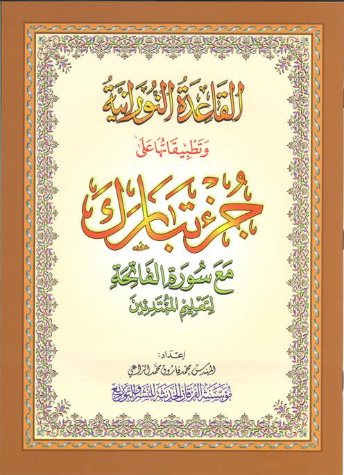 AL-QAIDAH AN-NORANIAH - JUZ TABARAK WITH SURAH AL-FATIHAH