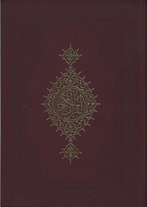 Quran Kareem....Uthmani ...Medium size