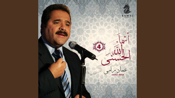 Imad Rami- Asmaa Allah Alhusna Album
