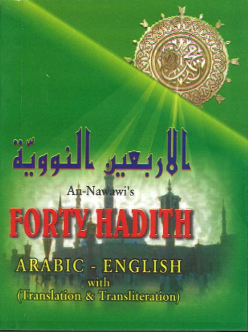 Al Arbaeen Annawwiyah...with English translation....Pocket size...الاربعين النووية