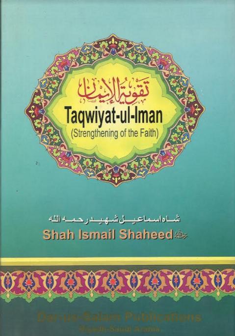 Taqwiyat Ul Iman....تقوية الايمان