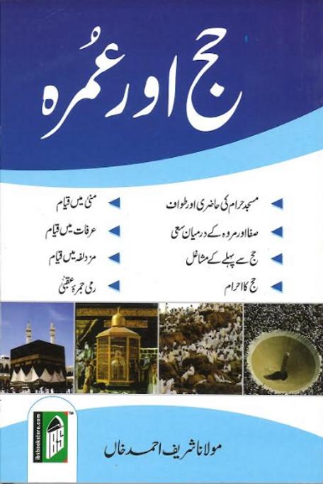 Hajj Aur Umrah ....حج اور عمرہ