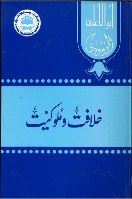 Khilafat Wa Mulookiat in Urdu....خلافت و ملوکیت