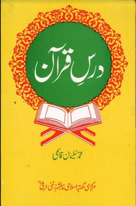 Dars E Quran in Urdu...درس قرآن