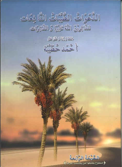Addawaat Ut Tayyabaat An Nafiyaat...الدعوات الطيبات النافعات