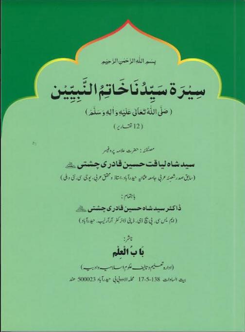 Seerat Syyedna Khatim Un Nabiyyeen....سیرۃ سیدنا خاتم النبیین محمد صلی اللہ علیہ وسلم