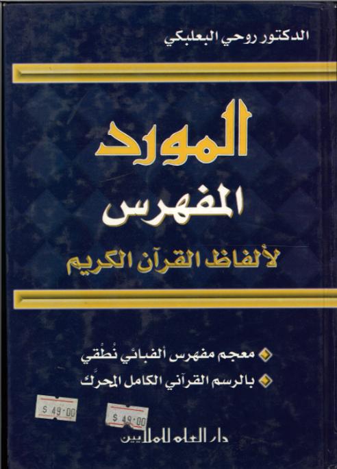 Al Mawrid Al Mufharis by Words of Quran Al kareem..المورد المفهرس لألفاظ القرآن الكريم