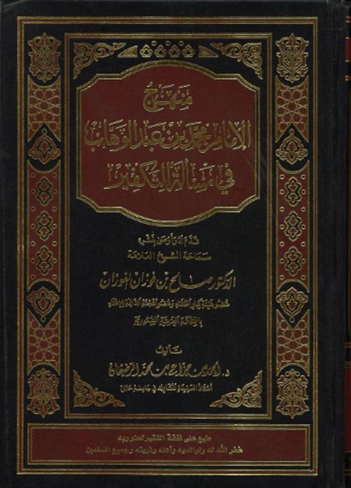 Manhaj Al Imam Mohammad Bin Abdul Wahab ...منهج الامام محمد بن عبدل وهاب