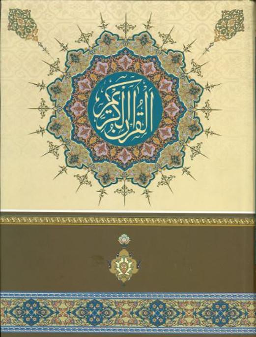 Al Quran AL Kareem- Large, Majeedi script