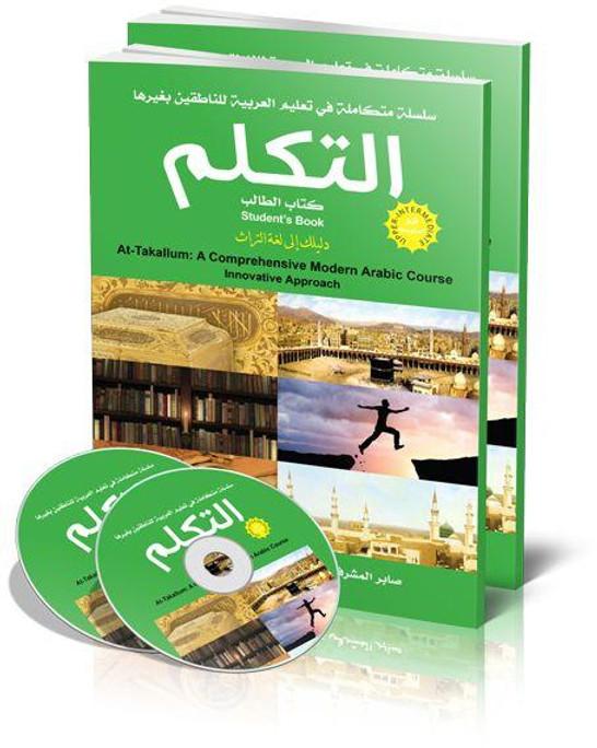 At-Takallum Arabic Teaching Set (Upper Intermediate): A Comprehensive Modern Arabic Course Innovative Approach