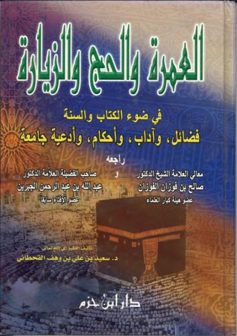 Al Umrah wa Hajj wa Ziarah in Arabic