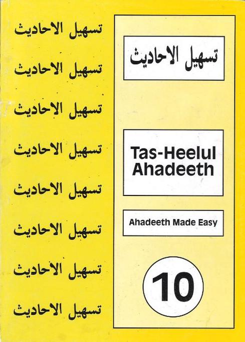 Tas-Helul Ahadeeth....تسهيل الاحاديث