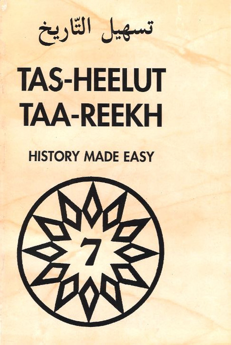 TAS-HEELUT TAA-REEKH....تسهيل التاريخ