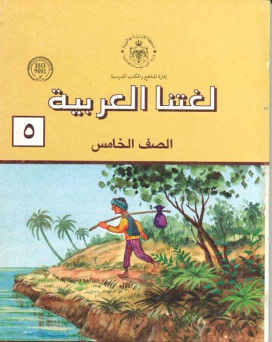 Lughatna Al Arabiyah Book 5....لغتنا العربية الصف الخامس