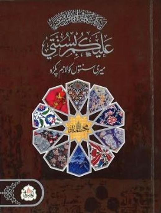 Alaikum Bi Sunnati...عليكم بسنّتي