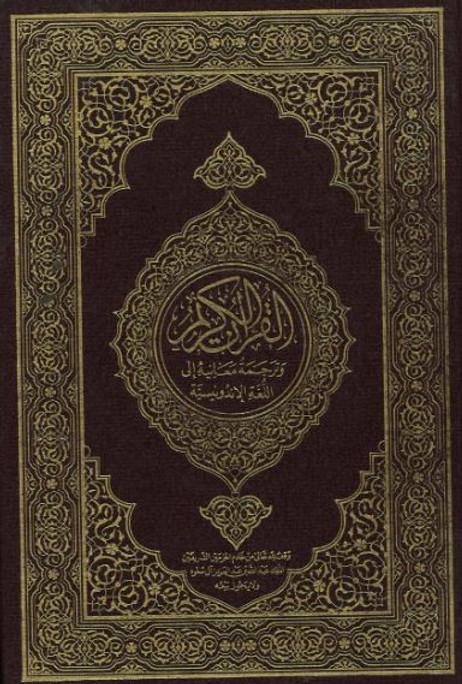 Al Quran Al Kareem with Indonesean translation
