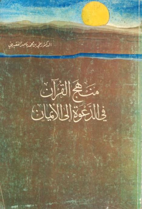 Manhaj Ul Quran Fi Addawah Ilal Iman in Arabic...منهج القرآن في الدّعوة الي الايمان