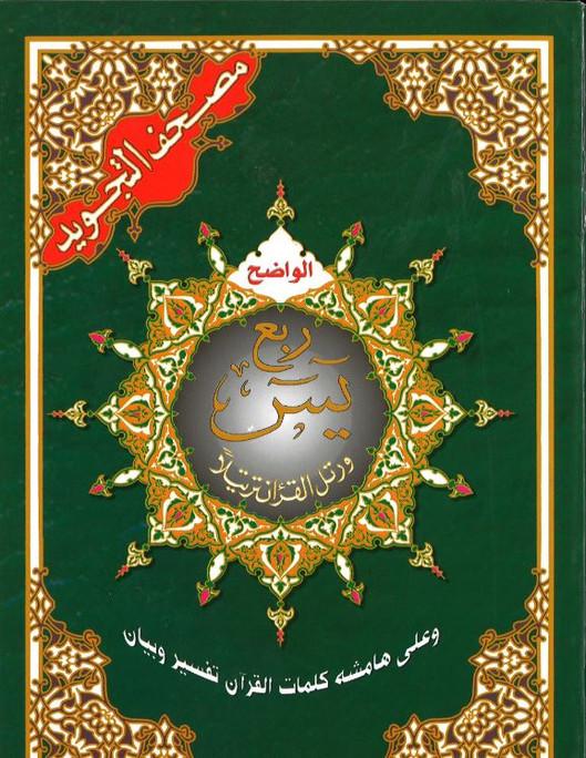 Ruba Yaseen...Form Yaseen to Annas with color code tajweed...ربع يس