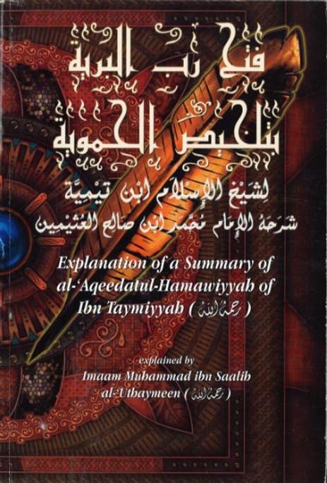 Explanation of a Summary of al-Aqeedatul-Hamawiyyah of Ibn Tamiyyah