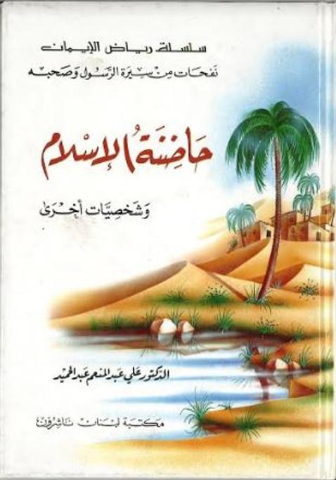 Hadhinat Ul Islam in Arabic....حاضنة الاسلام