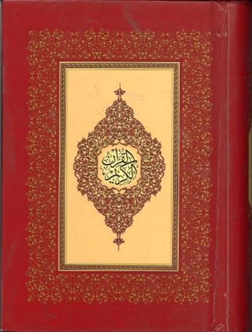 Al Quran Kareem....Pocket size