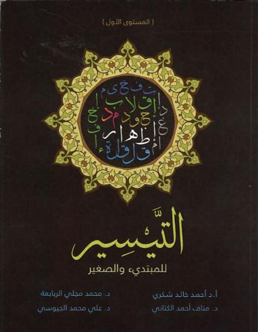 Al Taiseer in arabic....التّيسير