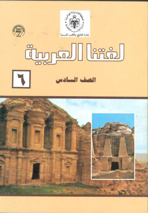 Lughatna Ul Arabia Book 6.....لغتنا العربية ٦